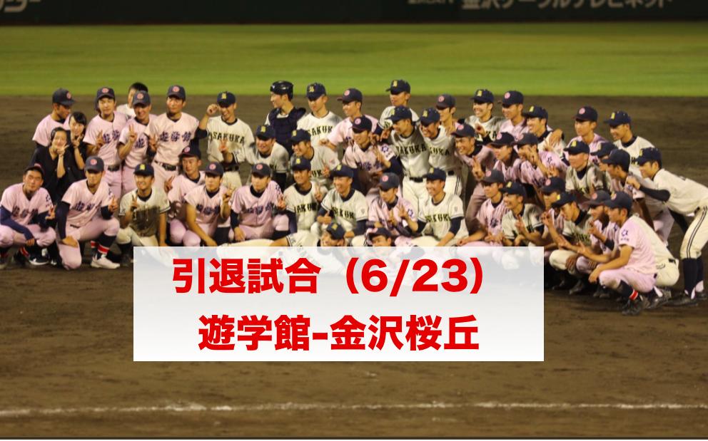 f:id:summer-jingu-stadium:20170624065702p:plain