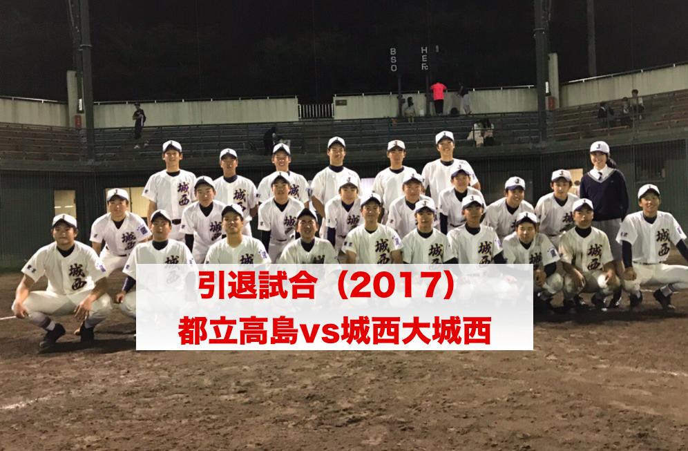 f:id:summer-jingu-stadium:20170624073402p:plain