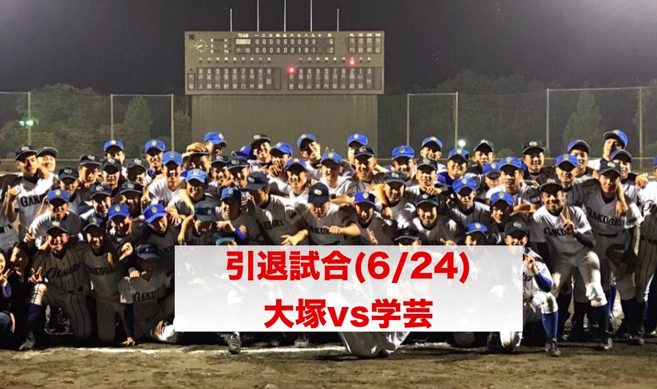 f:id:summer-jingu-stadium:20170625074044p:plain