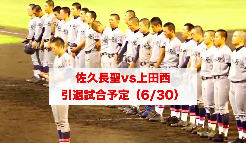 f:id:summer-jingu-stadium:20170625121638p:plain