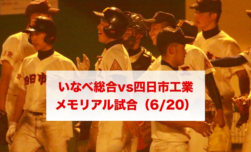 f:id:summer-jingu-stadium:20170625190654p:plain