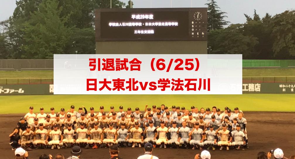 高校駅伝ファン : (福島) 学法石川