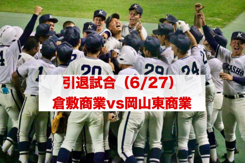 f:id:summer-jingu-stadium:20170628070859p:plain