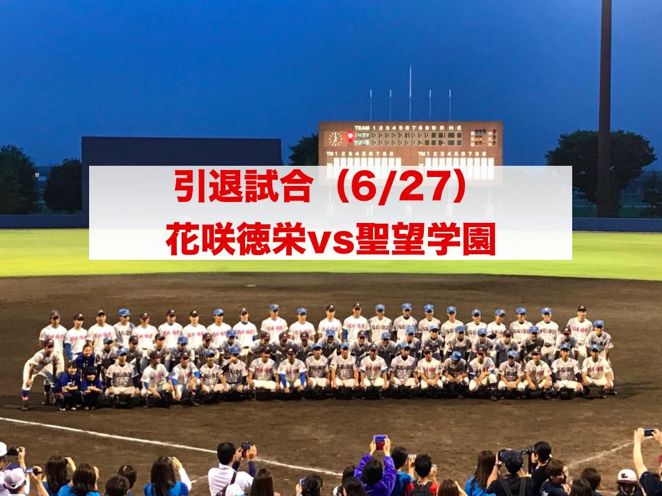 f:id:summer-jingu-stadium:20170628071822p:plain
