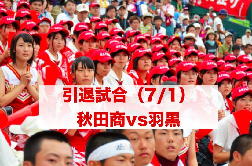 f:id:summer-jingu-stadium:20170702063549p:plain