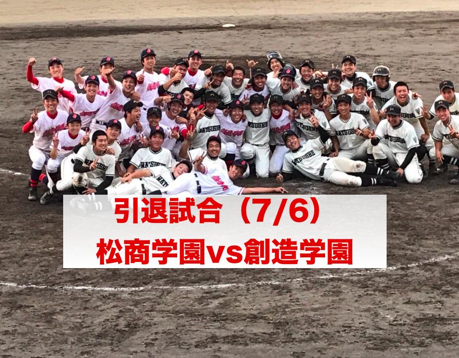 f:id:summer-jingu-stadium:20170707064638p:plain