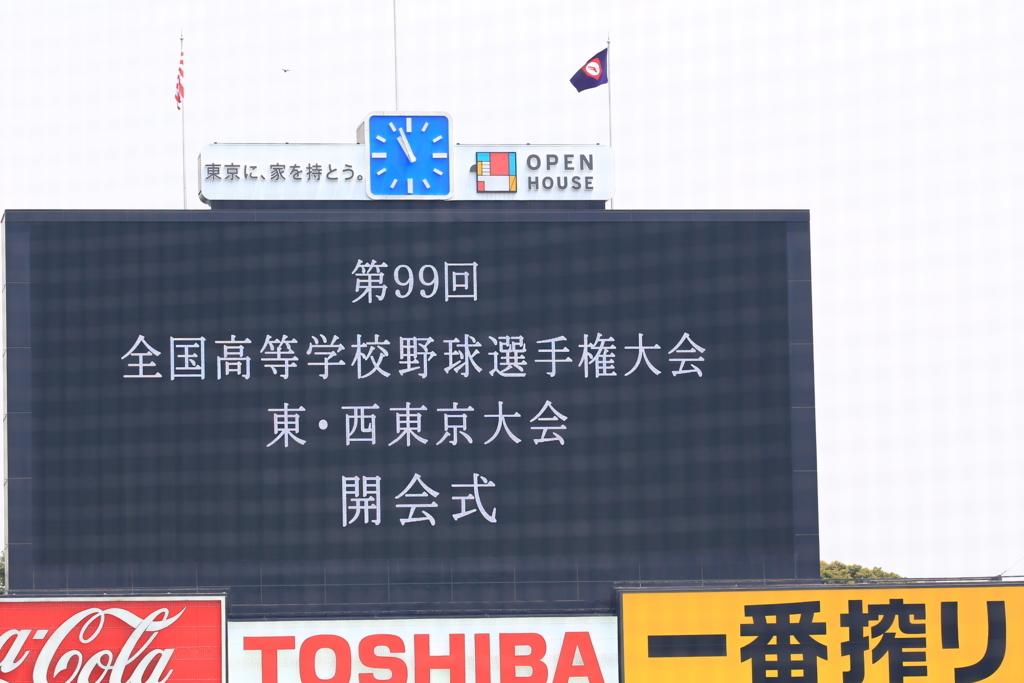 f:id:summer-jingu-stadium:20170708121942j:plain