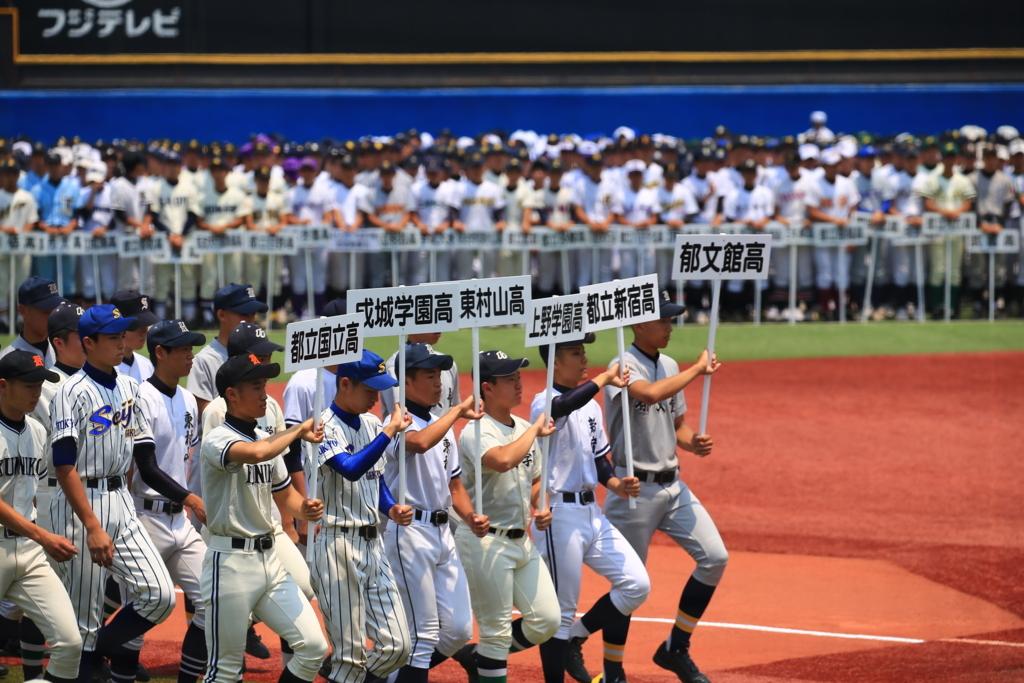 f:id:summer-jingu-stadium:20170708164245j:plain