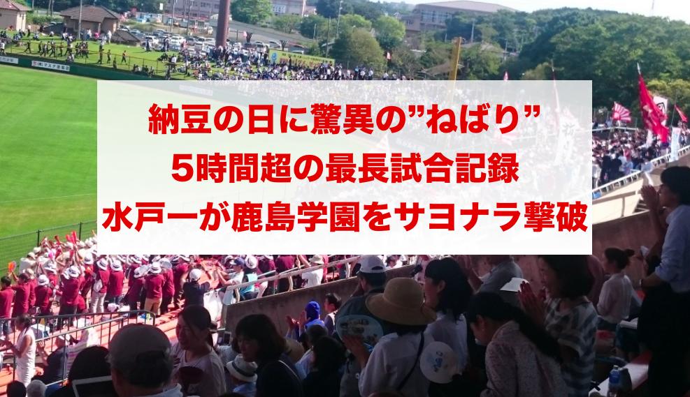 f:id:summer-jingu-stadium:20170710180225p:plain