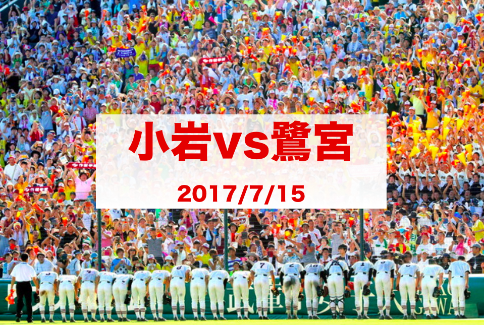 f:id:summer-jingu-stadium:20170715074916p:plain