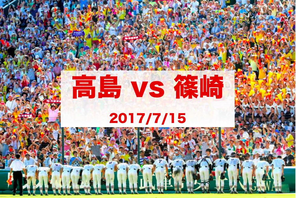 f:id:summer-jingu-stadium:20170715075249p:plain