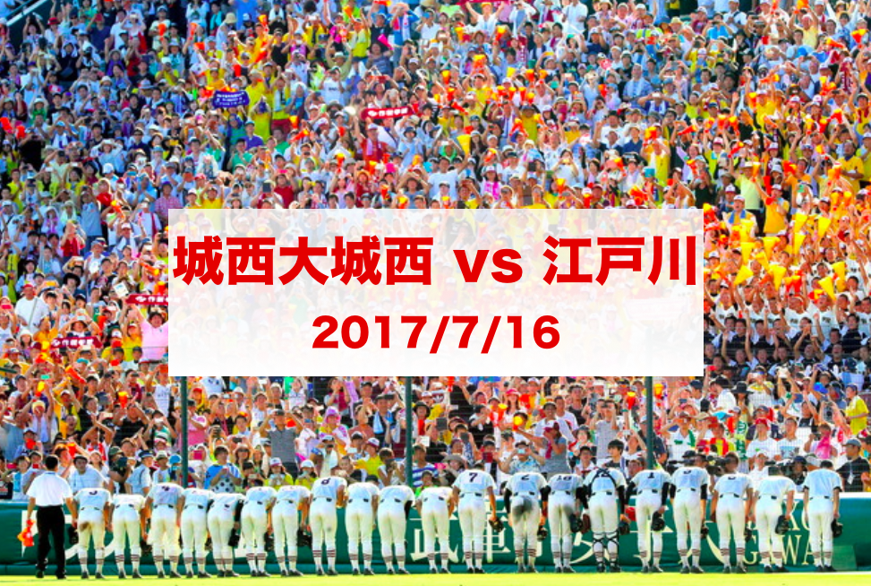 f:id:summer-jingu-stadium:20170716074625p:plain