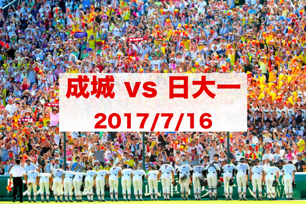 f:id:summer-jingu-stadium:20170716074905p:plain