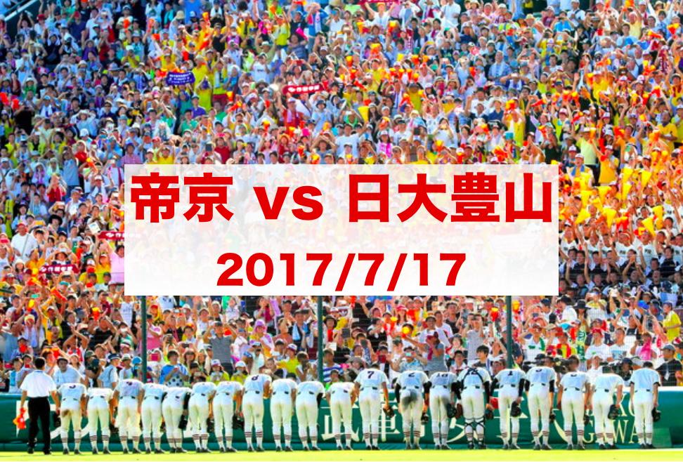 f:id:summer-jingu-stadium:20170717060420p:plain
