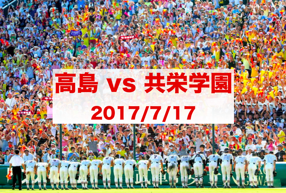 f:id:summer-jingu-stadium:20170717060532p:plain