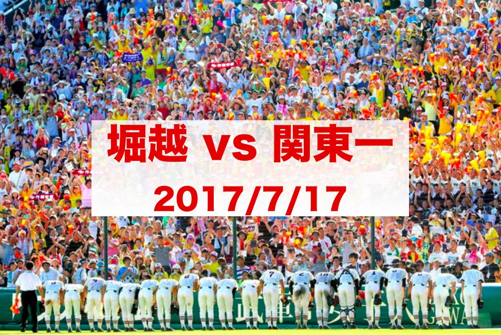 f:id:summer-jingu-stadium:20170717060823p:plain