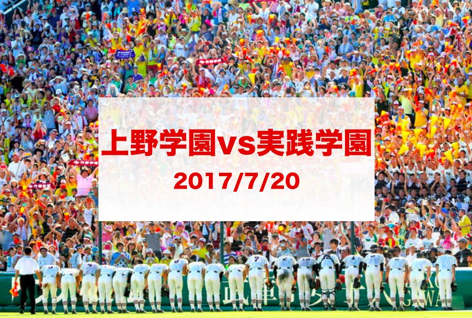 f:id:summer-jingu-stadium:20170720051242p:plain