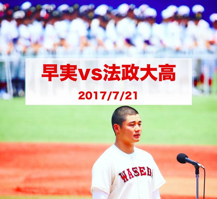f:id:summer-jingu-stadium:20170721054238p:plain