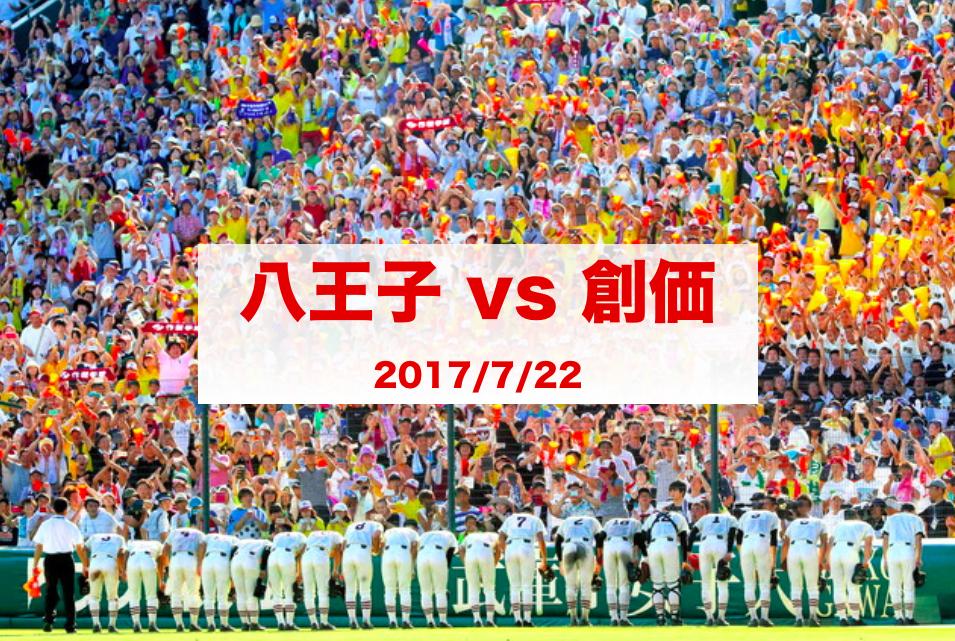 f:id:summer-jingu-stadium:20170722062155p:plain
