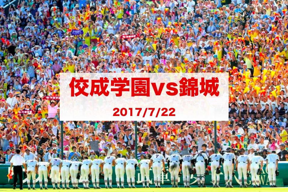 f:id:summer-jingu-stadium:20170722062224p:plain