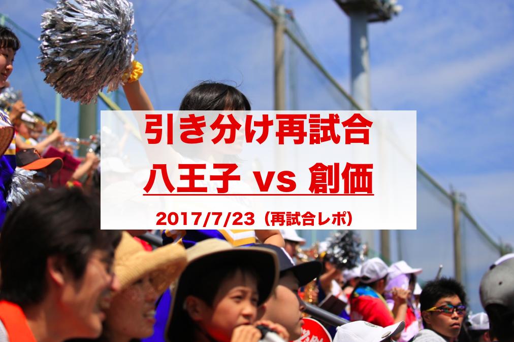 f:id:summer-jingu-stadium:20170723091624p:plain