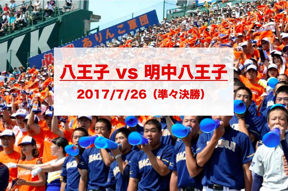 f:id:summer-jingu-stadium:20170726061403p:plain