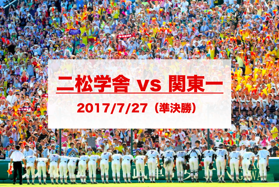 f:id:summer-jingu-stadium:20170727071931p:plain