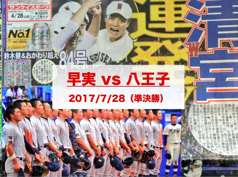 f:id:summer-jingu-stadium:20170728055829p:plain