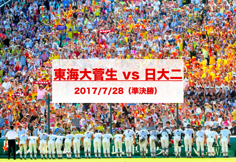 f:id:summer-jingu-stadium:20170728071614p:plain