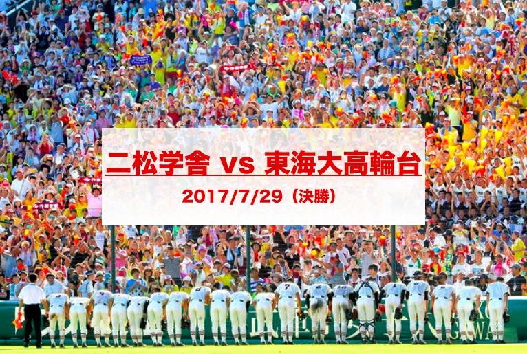 f:id:summer-jingu-stadium:20170729062813p:plain