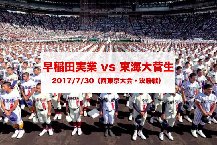 f:id:summer-jingu-stadium:20170730070349p:plain