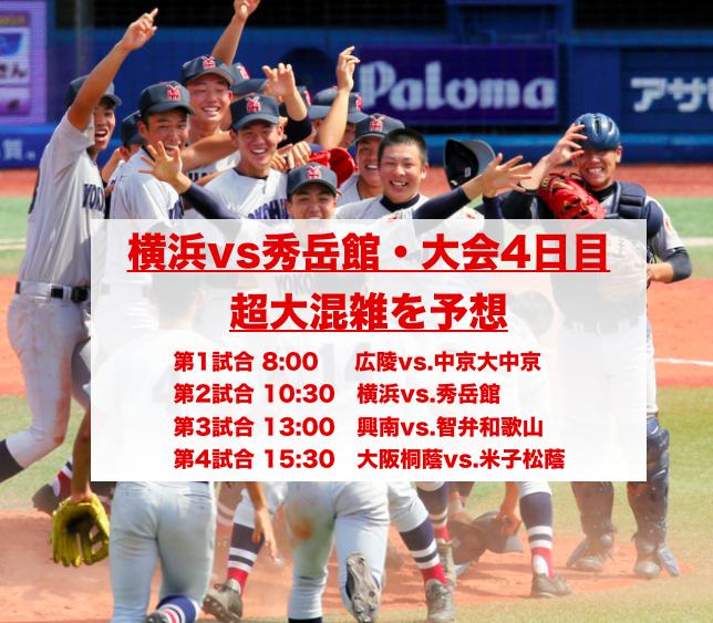 f:id:summer-jingu-stadium:20170804182654p:plain