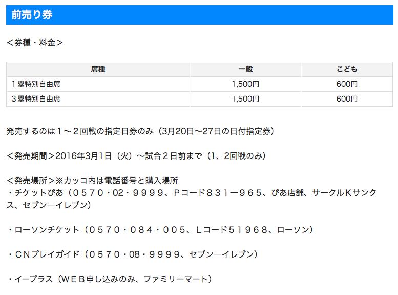 f:id:summer-jingu-stadium:20180128065552p:plain