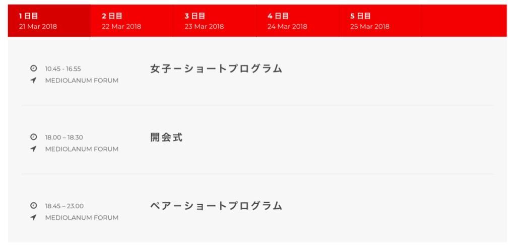 f:id:summer-jingu-stadium:20180227164703p:plain