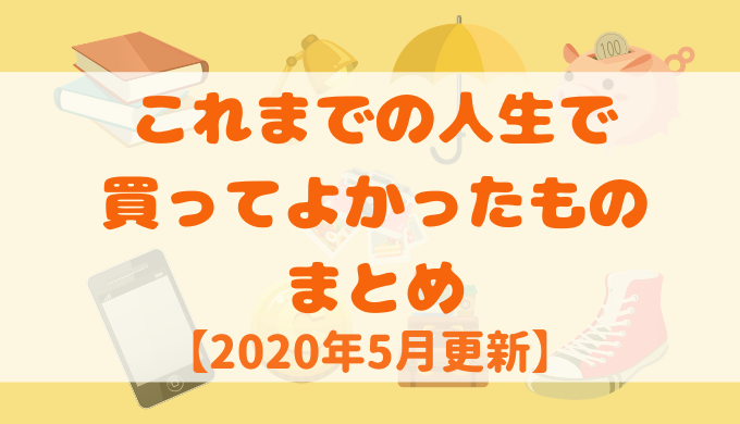 f:id:summer39191628:20200518001520p:plain