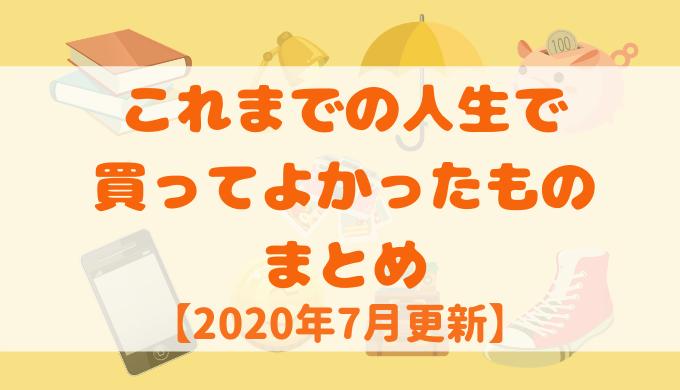 f:id:summer39191628:20200722112719p:plain