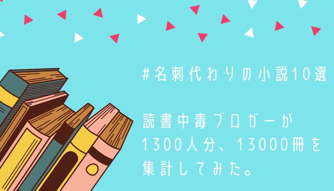 Twitterの叡智集合。#名刺代わりの小説10選を1300人分まとめてみた