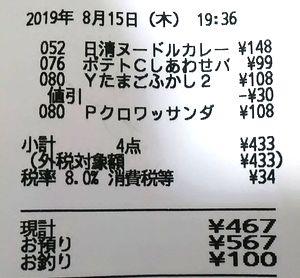 f:id:summer_butterfly:20190815212716j:plain