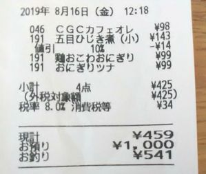 f:id:summer_butterfly:20190816205756j:plain