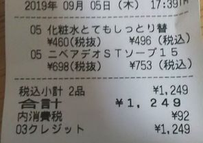 f:id:summer_butterfly:20190905202050j:plain