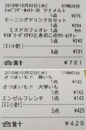 f:id:summer_butterfly:20191002175400j:plain