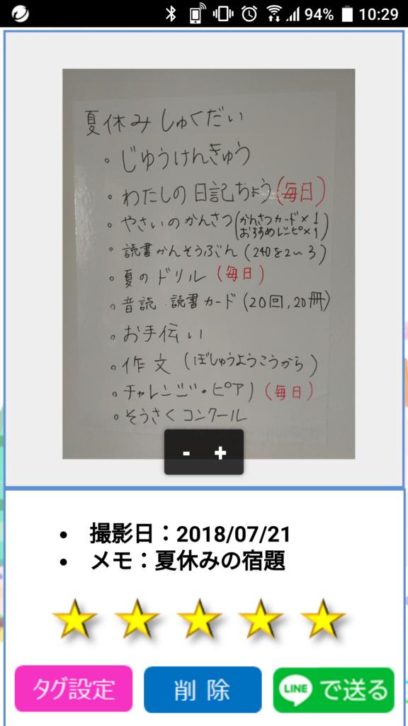 f:id:summerplus64:20180721111917p:plain