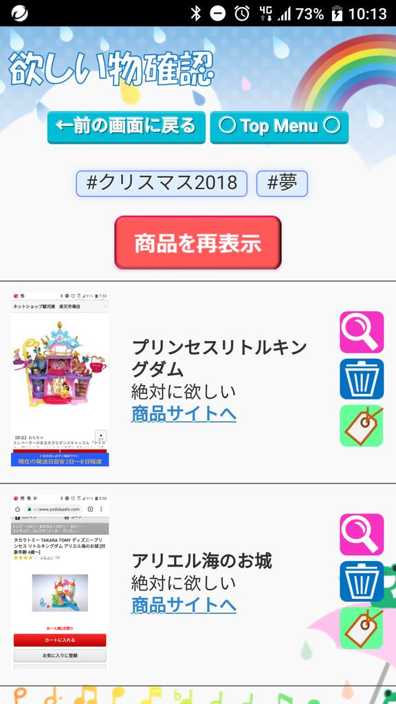 f:id:summerplus64:20181205113418p:plain