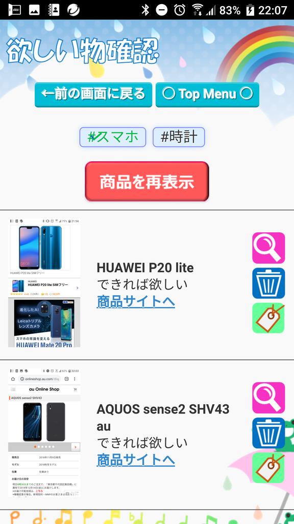 f:id:summerplus64:20181212222611p:plain