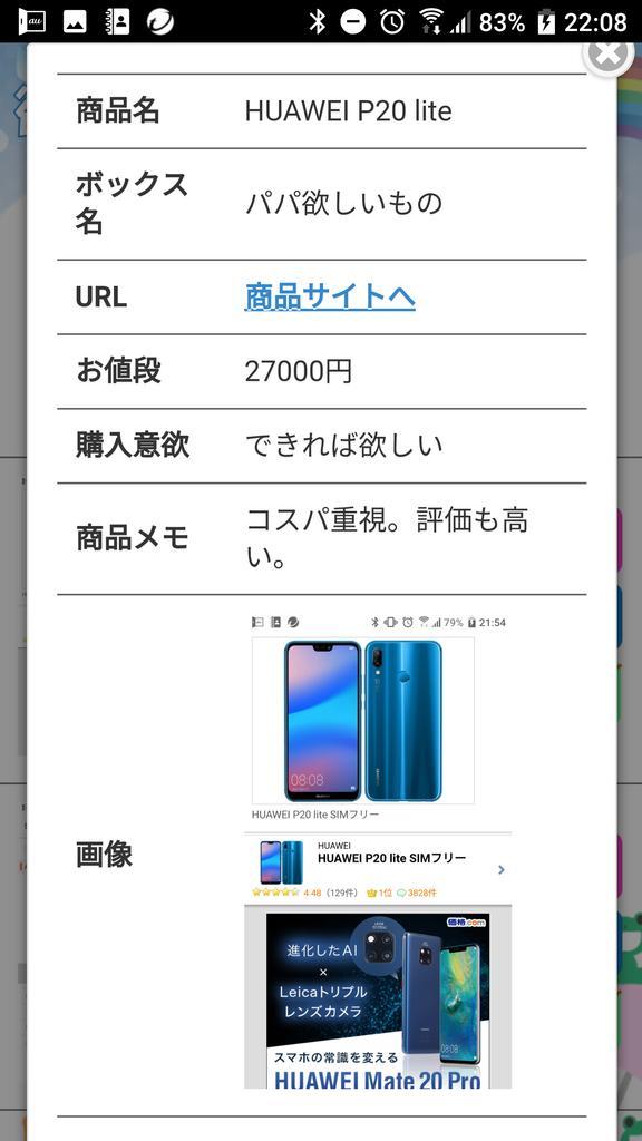 f:id:summerplus64:20181212222625p:plain
