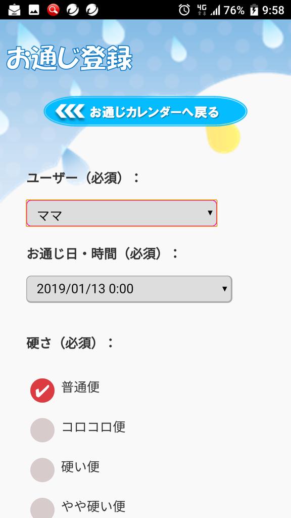 f:id:summerplus64:20190113162615p:plain