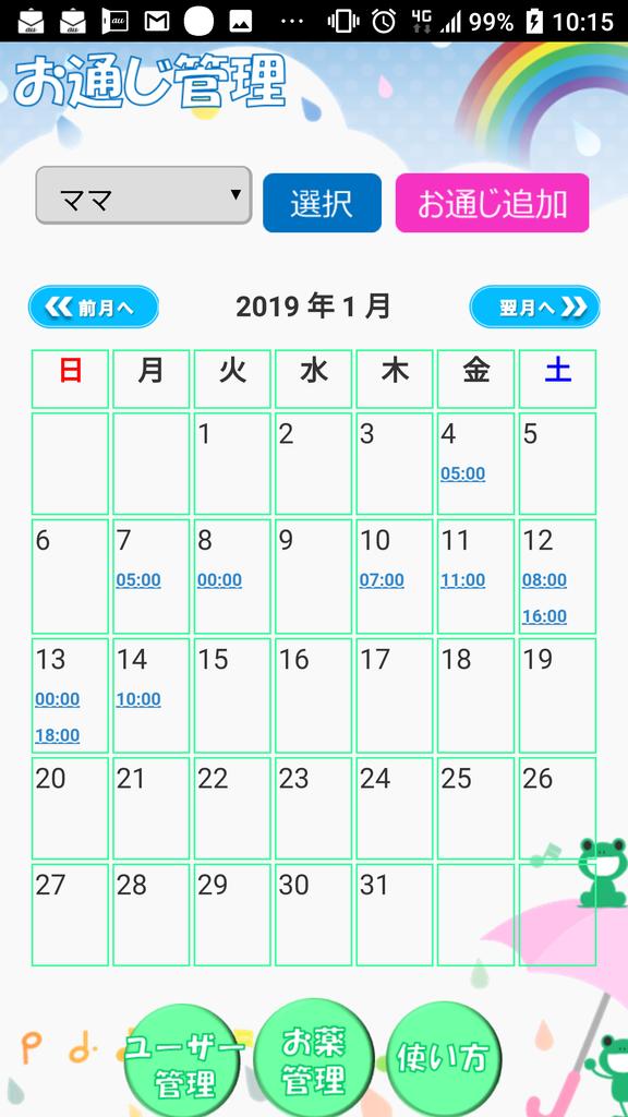 f:id:summerplus64:20190113163604p:plain