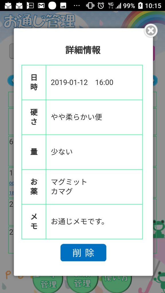 f:id:summerplus64:20190113163910p:plain
