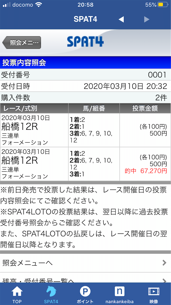 f:id:sumo-to-keiba-to-arbeit:20200315031820p:image