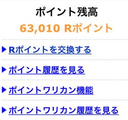 f:id:sumomo_kurashi:20181021191622j:plain